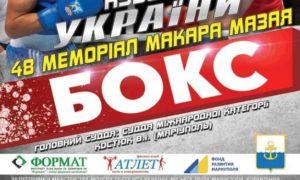Кубок України 2016: Підсумки змагань