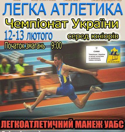 Чемпіонаті України з легкої атлетики серед юніорів