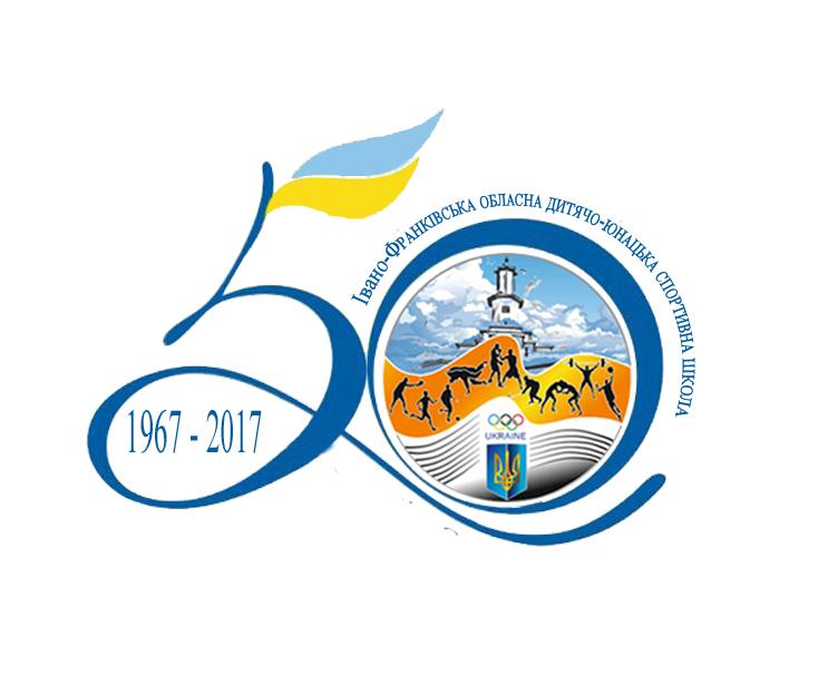 ДЮСШ - Івано-Франківська обласна дитячо-юнацька спортивна школа