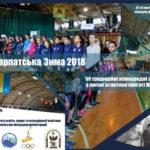 50-ті юнацькі змагання з легкої атлетики «Прикарпатська зима-2018»