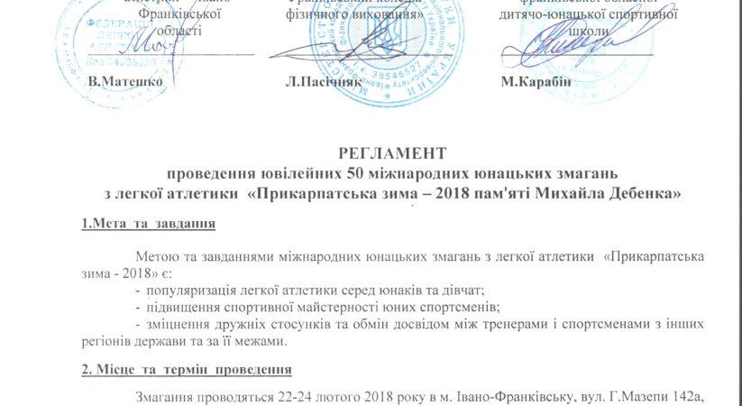 Прикарпатська зима 2018 Положення