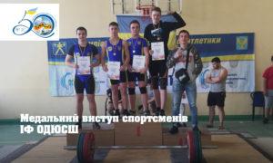 Медальний виступ спортсменів ІФ ОДЮСШ