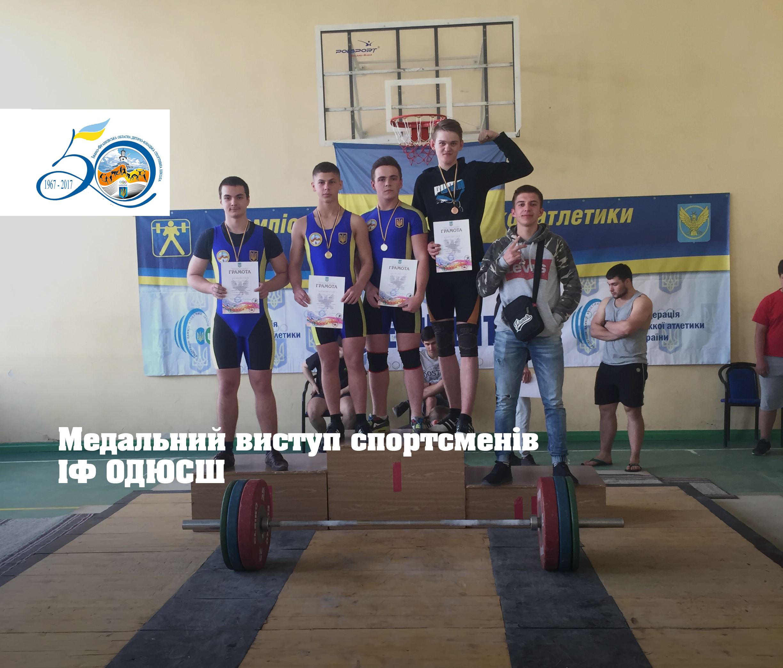 Медальний виступ спортсменів ІФ ОДЮСШ🇺🇦🏋️♂️