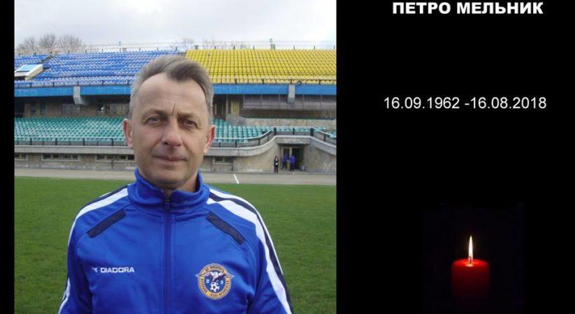 Cпівчуття з приводу передчасної смерті тренера- викладача з футболу Мельника Петра Ігоровича