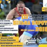 Третій Всеукраїнський турнір з вільної боротьби