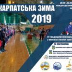 РОЗКЛАД проведення 51 міжнародних юнацьких змагань з легкої атлетики «Прикарпатська зима – 2019 пам'яті Михайла Дебенка»
