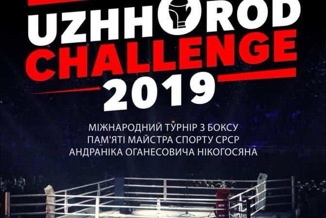 """ІV Міжнародний турнір """"UZHHOROD CHALLENGE 2019"""""""