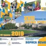 Матеріали змагань турніру пам'яті Бориса Яськевича