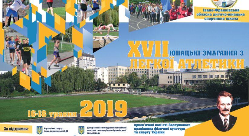 Регламент та розклад 17 традиційних юнацьких змагань з легкої атлетики пам'яті Бориса Яськевича