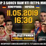 Турнір з боксу пам'яті Петра Мицика!