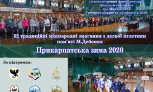 "МАТЕРІАЛИ ЗМАГАНЬ ""Прикарпатська Зима 2020"""