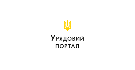 Постанова Кабінету міністрів щодо карантину