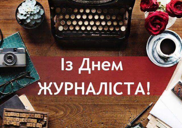 Вітаємо з Днем журналіста!