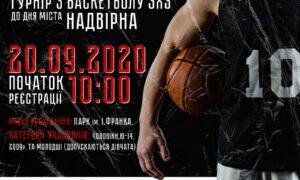 Турнір з баскетболу 3х3 до дня міста