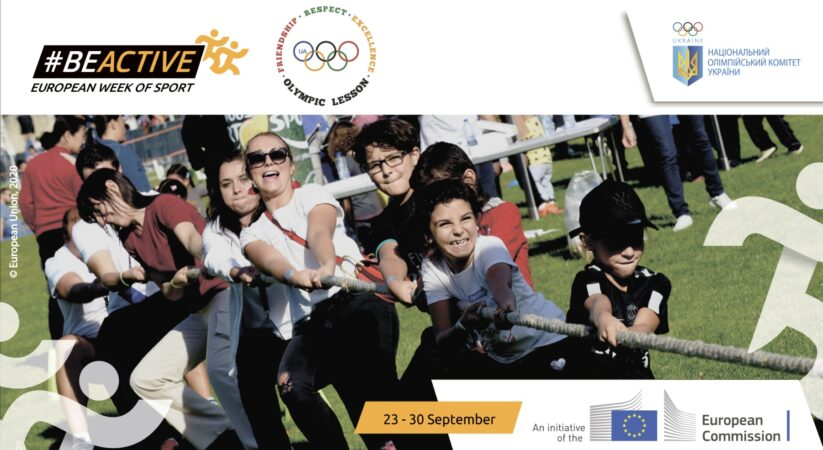 «Олімпійський урок #BeActive» завітав до Івано-Франківської ОДЮСШ!