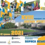 Запрошуємо прийняти участь у юнацьких змаганнях з легкої атлетики пам'яті Бориса Яськевича