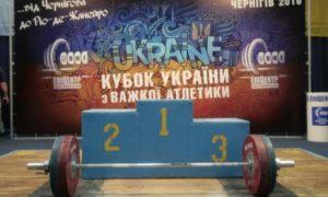 Кубок України з важкої атлетики