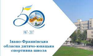 Святкування з нагоди 50-річчя ІФ ОДЮСШ