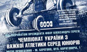 Чемпіонат України серед юніорів 2018