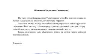 Вітання в.о. директораМирослава Карабіназ призначенням до Комісії Національного олімпійського комітету України!