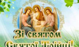 Зі святом Святої Трійці!