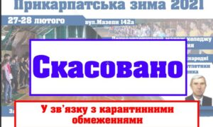 """""""Прикарпатська Зима 2021"""""""
